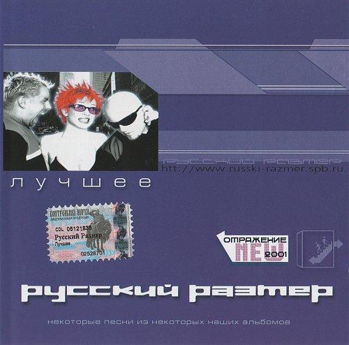 Русский Размер - Лучшее (2001)