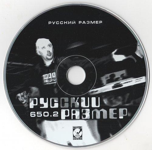 Русский Размер - 650.2 (1999)