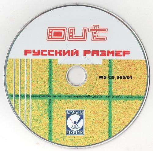 Русский Размер - Выход (2001)