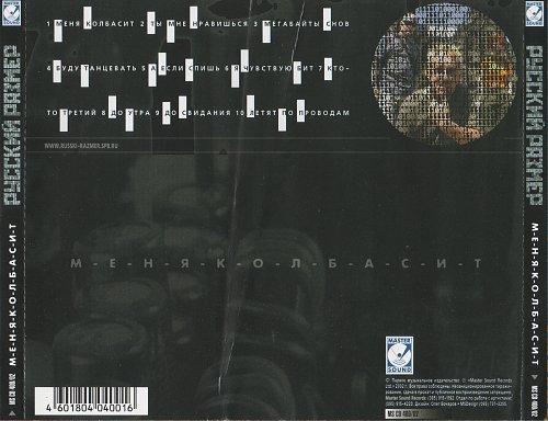 Русский Размер - Меня колбасит (2002)