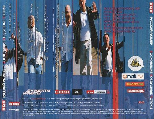 Русский Размер - Восходящие Воздушные Потоки (2003)