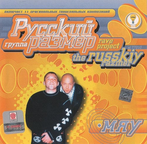 Русский Размер - Мяу (1996)