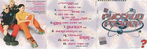 Русский Размер - Танцуем? (1998)