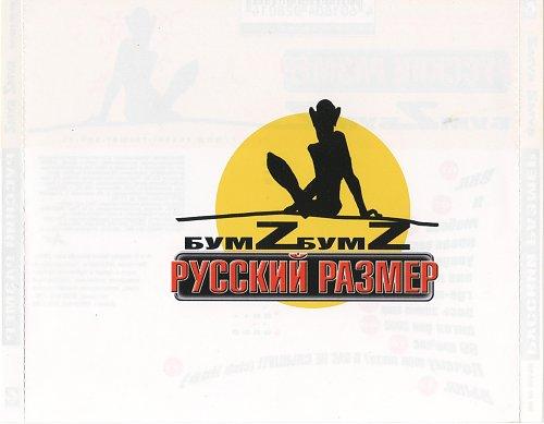 Русский Размер - БумZ БумZ (2000)