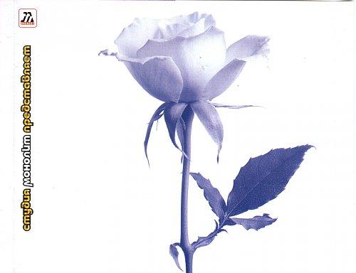 Шатунов Юра - Белые розы (2000)