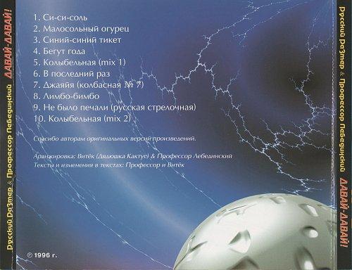 Русский Размер & Профессор Лебединский - Давай-Давай! (2006)