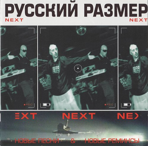 Русский Размер - Next (2000)