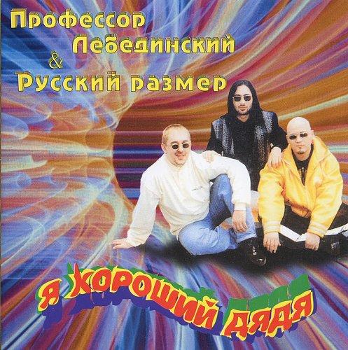 Русский Размер & Профессор Лебединский - Я хороший дядя (1999)