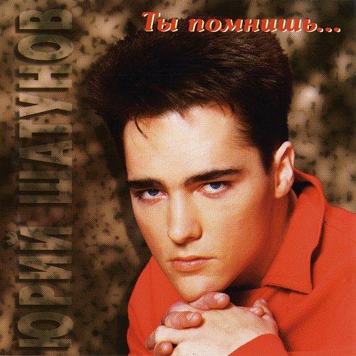 Шатунов Юра - Ты помнишь (1995)