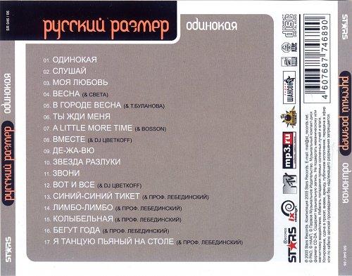 Русский Размер - Одинокая  (2005)