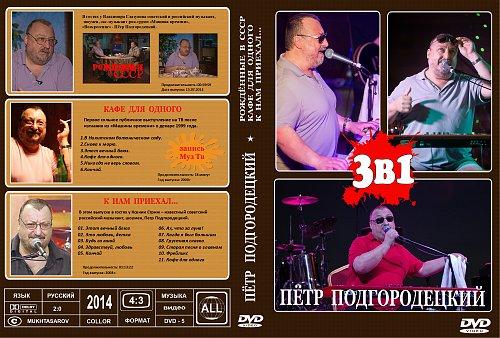 Подгородецкий Пётр - 3 в 1 (2014)
