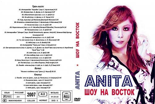"Цой Анита - Шоу ""На Восток"" (2007)"