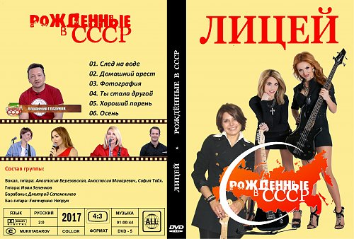 Лицей - Рожденные в СССР (2017)