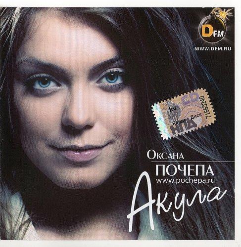 Почепа Оксана - Акула (2010)