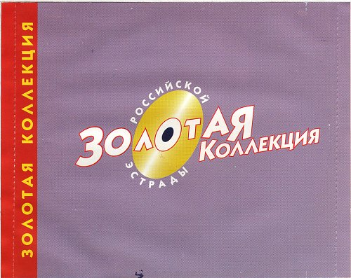 Апина Алена - Золотая Коллекция (2000)
