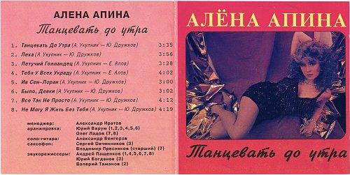 Апина Алёна - Танцевать до утра (1993)