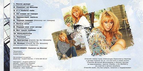 Апина Алена - Самолет на Москву (2007)
