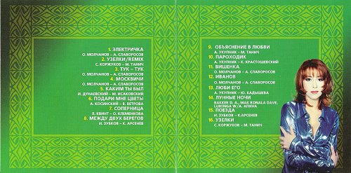 Апина Алена - The Best (2009)