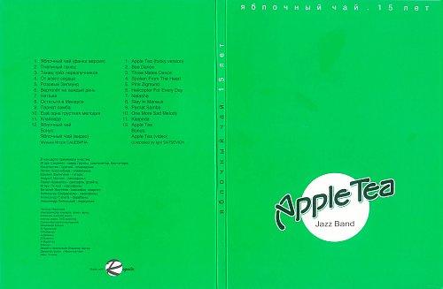 Яблочный чай - 15 лет (2008)