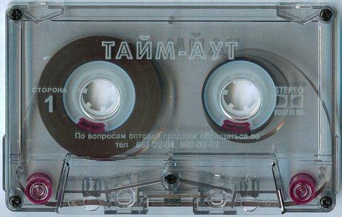 Тайм-Аут - В Секстоне (1994)