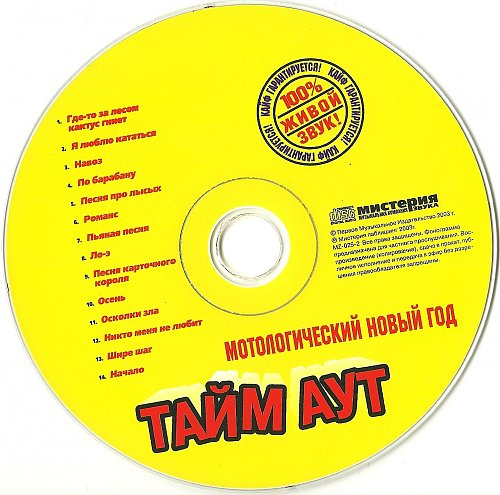 Тайм-Аут - Мотологический Новый Год (2002)