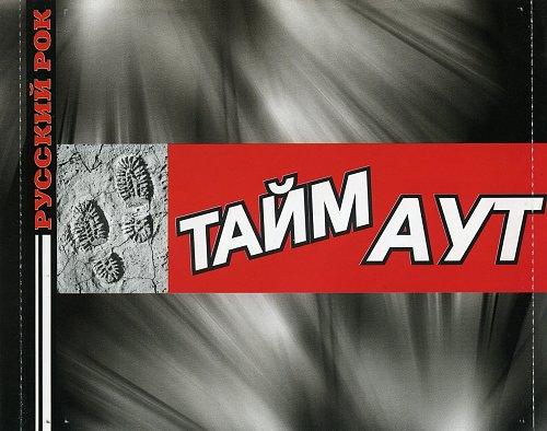 Тайм-Аут - Русский рок (2004)