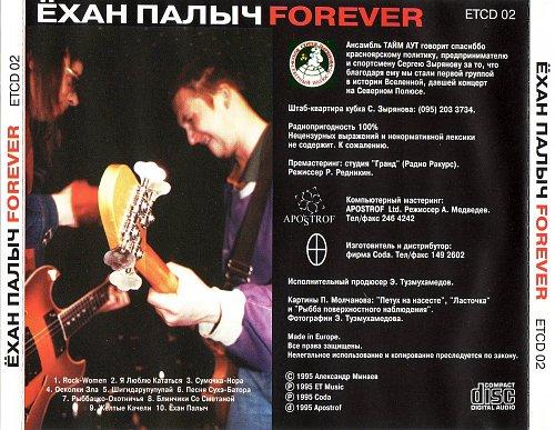 Тайм-Аут - Ёхан Палыч Forever (1995)