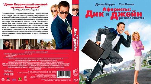 Аферисты: Дик и Джейн развлекаются / Fun with Dick and Jane (2005)