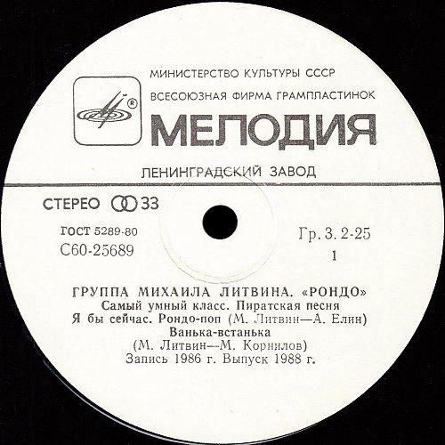 Рондо, группа Михаила Литвина - 1. Самый умный класс (1987) [LP C60 25689 000]
