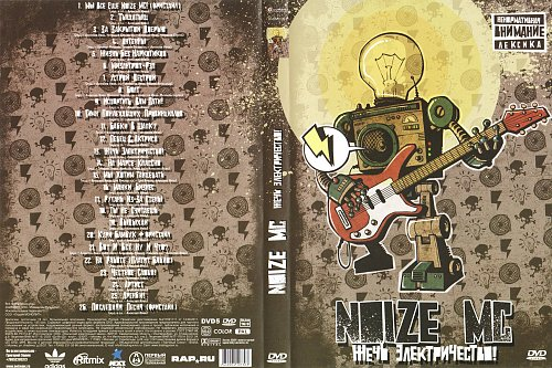 Noize MC - Жечь электричество! (2011)