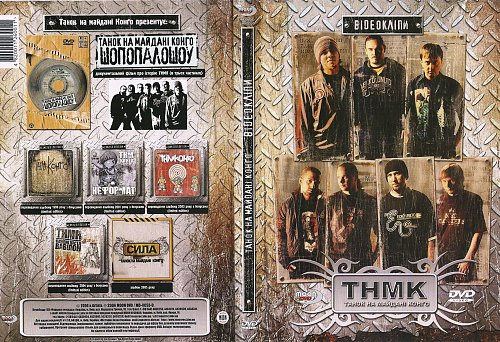 ТНМК - Видеоклипы (2006)