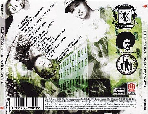 Зелёный синдром - Жизнь продолжается (2008)