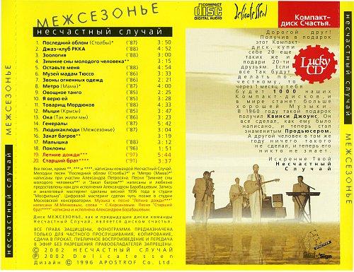 Несчастный Случай - Межсезонье (2002) 2-е издание