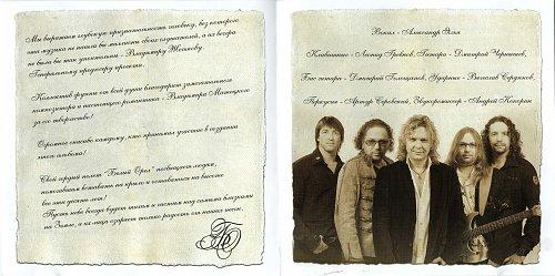 Белый орёл - Как упоительны в России вечера (2009)