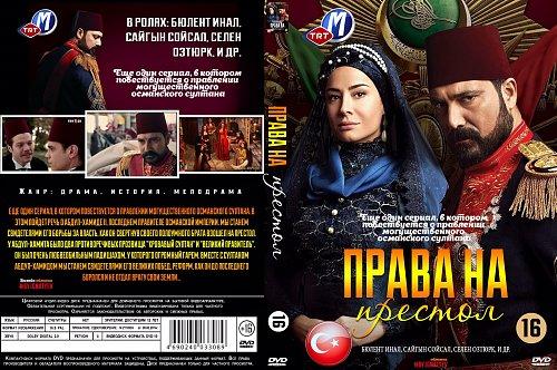 Права на престол: Абдулхамид / Payitaht Abdülhamid (2017 - ...)