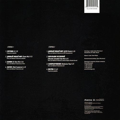 Технология - Club Edition. Ремиксы 07-11 [©2013 МируМир MIR 100427]