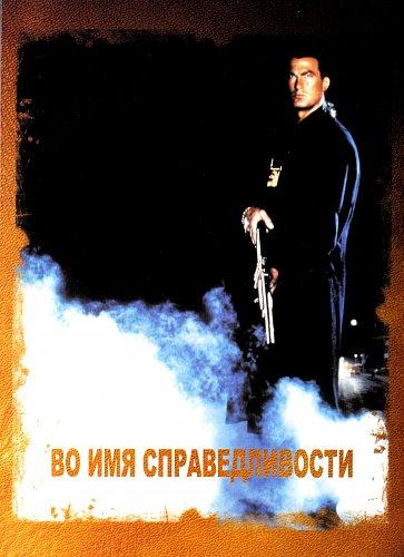 Стивен Сигал / Steven Seagal