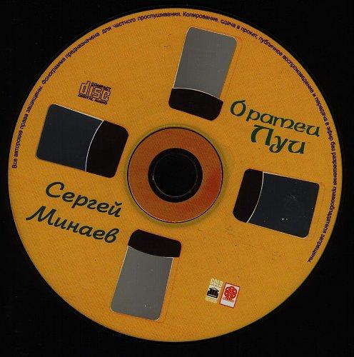 Минаев Сергей - Братец Луи (2003)