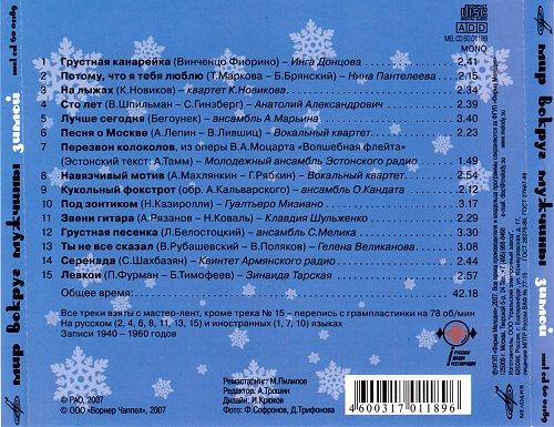 Мир вокруг мужчины зимой (2007)