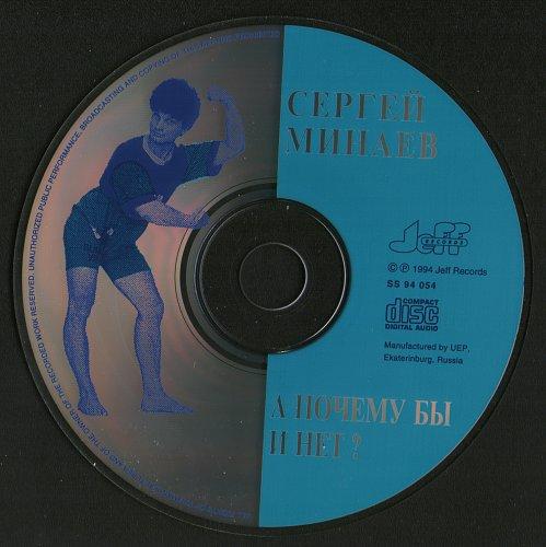 Минаев Сергей - А Почему Бы и Нет? (1994)