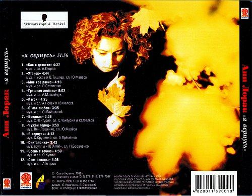 Лорак Ани - Я вернусь (1998)