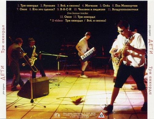 Дети - Три аккорда (2000)