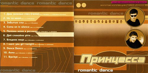 Принцесса - Romantic Dance (2000)