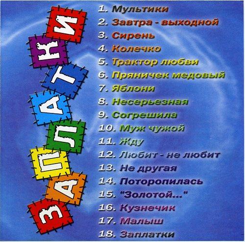 Заплатки - Мультики (2001)