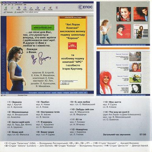 Лорак Ани - AniLorac.com (2000)