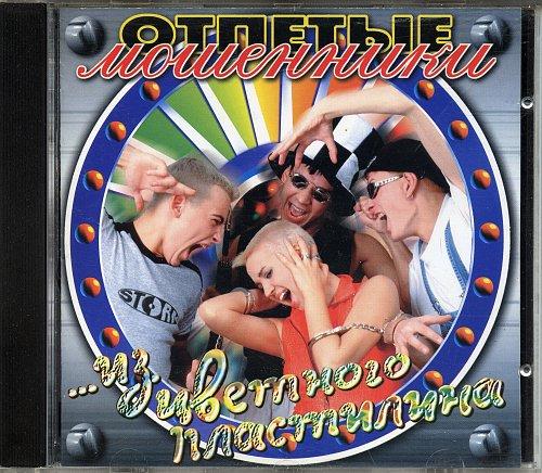 Отпетые Мошенники - Из цветного пластилина (1997)
