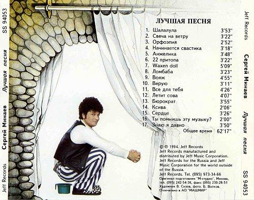 Минаев Сергей - Лучшая песня (1994)