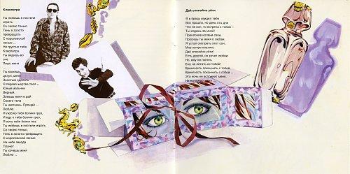 Принцесса - Дом зеленых глаз (1994)