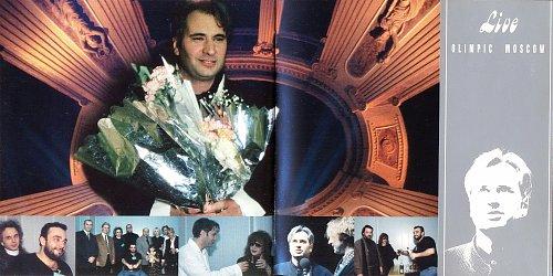 "Меладзе Валерий & группа ""Мистикана"" - Love Olimpic Moscow (1997)"