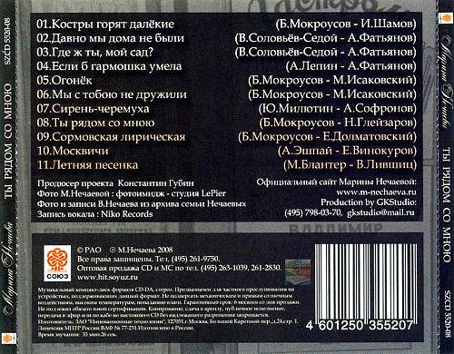 Нечаева Марина - Ты рядом со мною (2008)